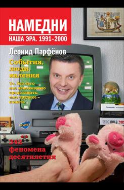 Намедни 1991-2000