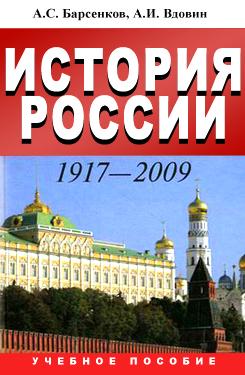 История России большой
